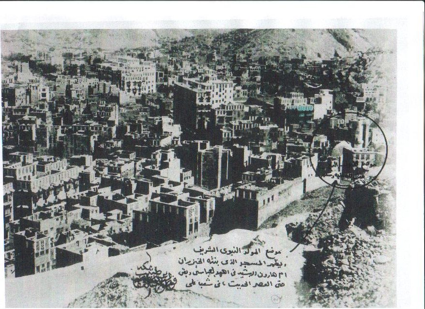 Birthplace of Mohammed Mecca, The Honorable Birth Place of the Prophet (s)