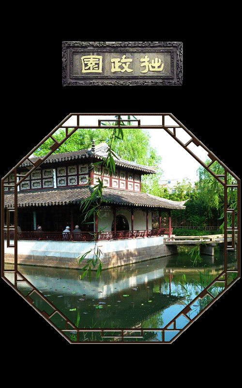BTAP Běijīng, China Travel Inspiration - The Humble Administrator's Garden in ...
