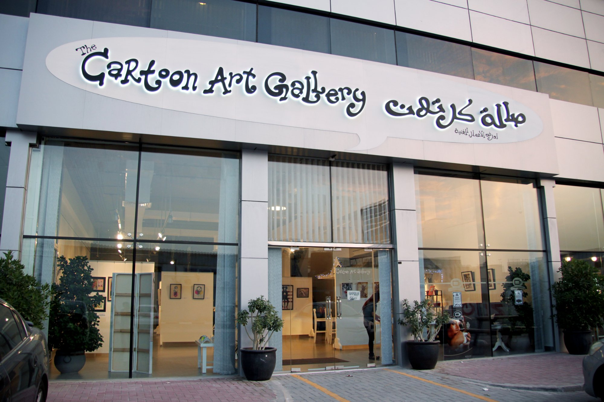 Cartoon Art Gallery Dubai, The Cartoon Art Gallery (Dubai, Uni Emirat Arab) - Review