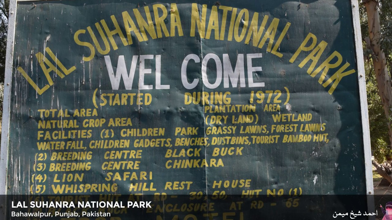 Lal Suhanra National Park Lal Suhanra National Park, Lal Suhanra National Park, Bahawalpur - YouTube