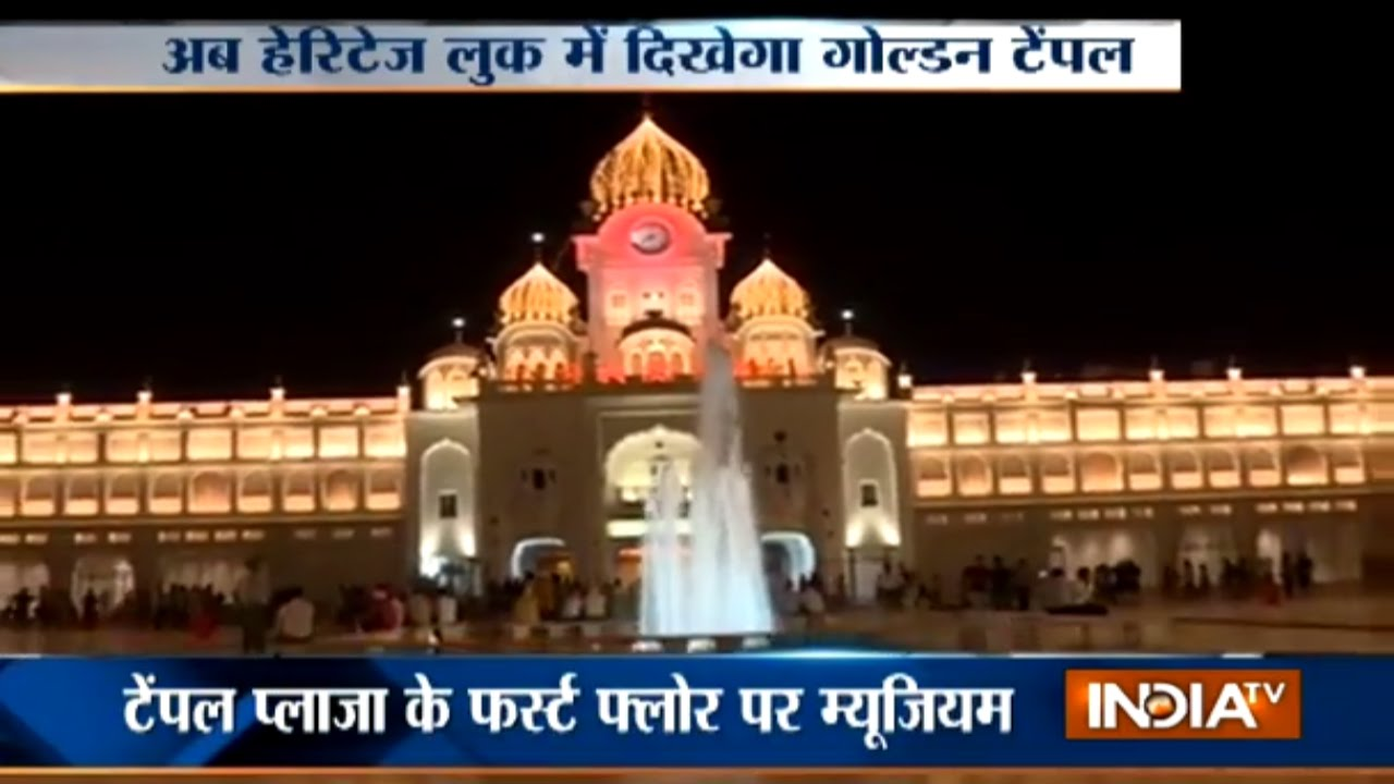 Fuwara Chowk Amritsar, Watch The Heritage Look Of Golden Temple And Streets Of Amritsar ...