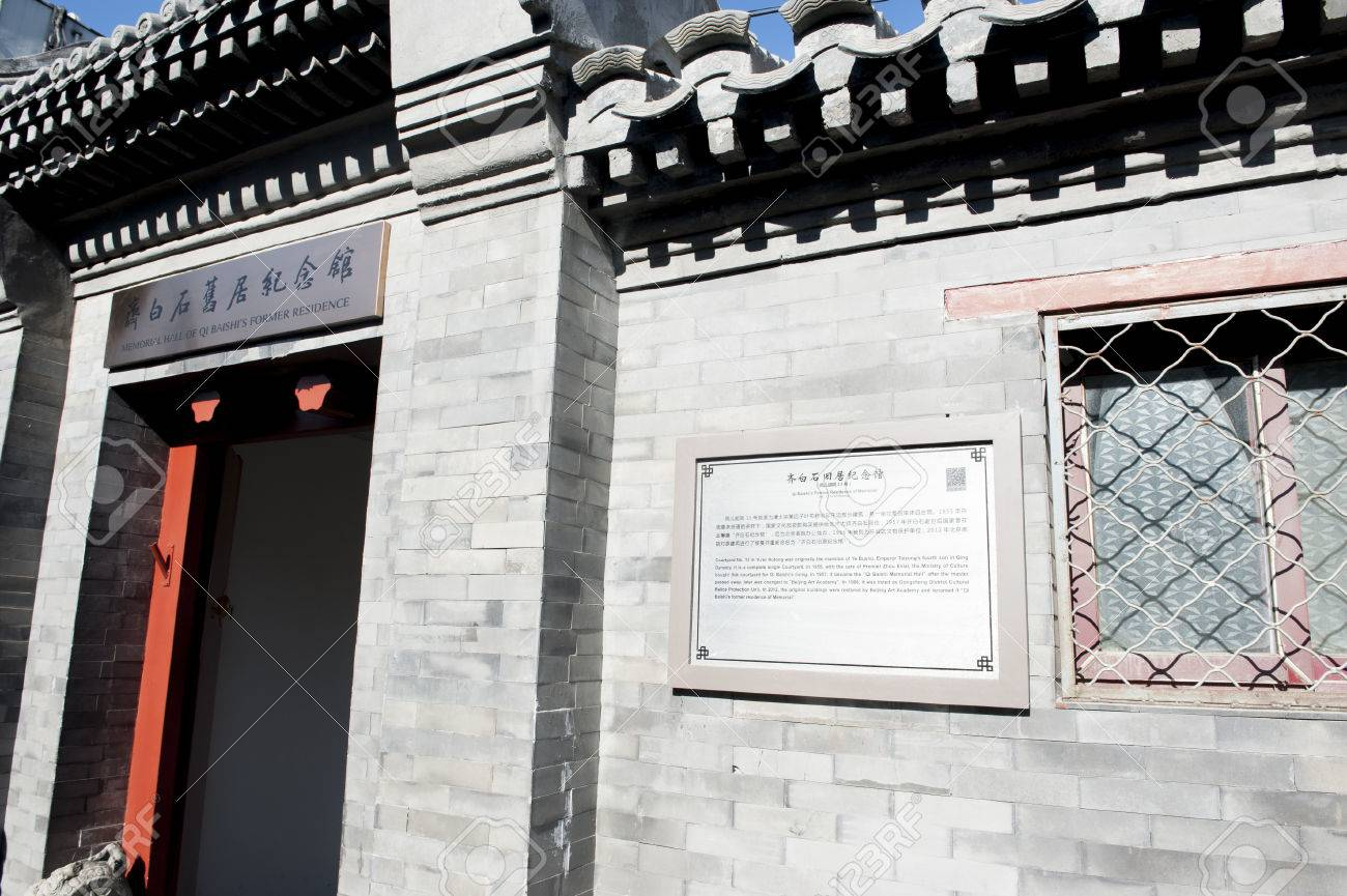 Gate of Prayer for Good Harvests Běijīng, Beijing Residence Of Qi Baishi Memorial Hall Stock Photo, Picture ...