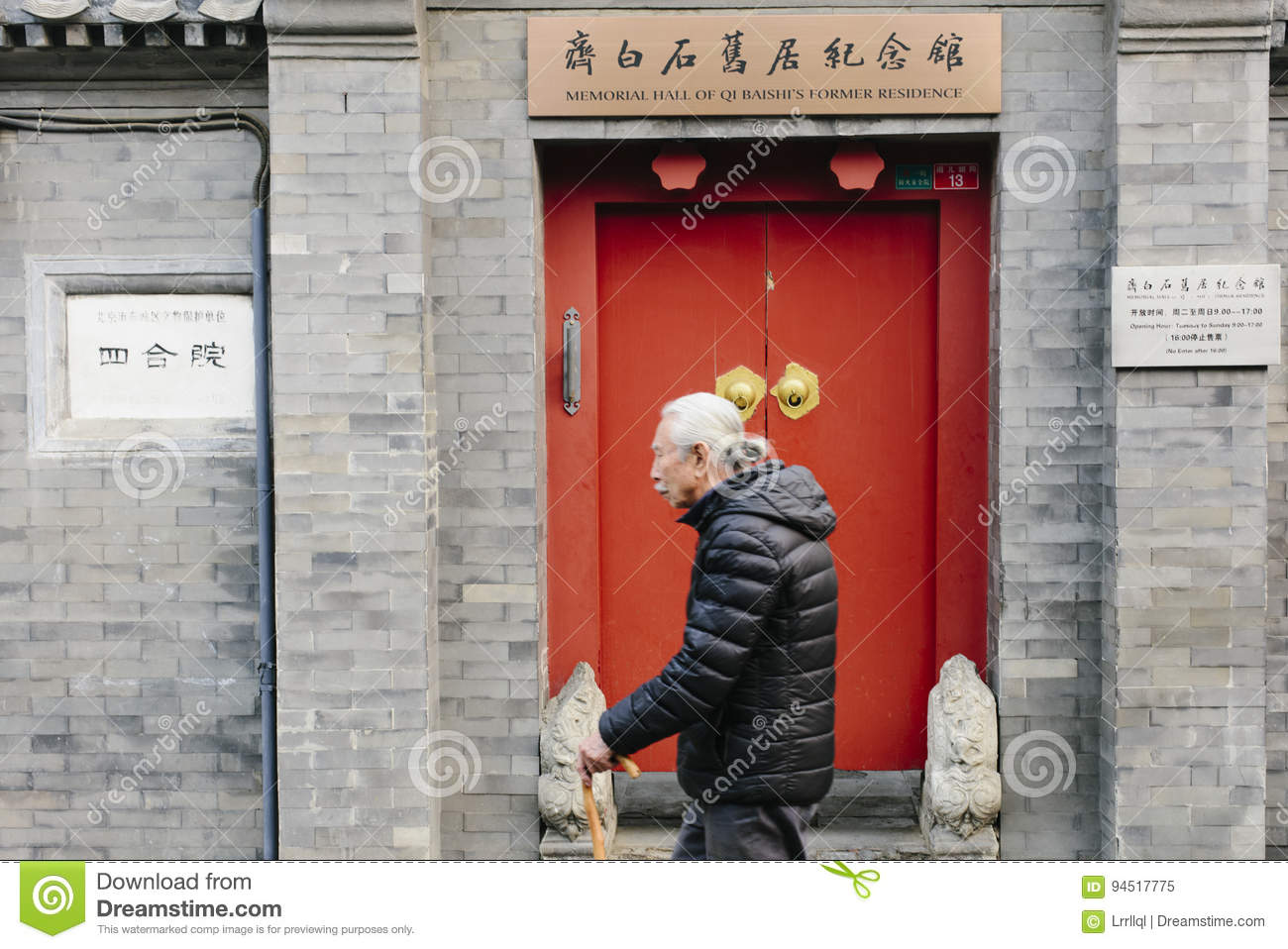 Gate of Prayer for Good Harvests Běijīng, Memorial Hall Of Qi Baishi`s Former Residence Editorial Image ...