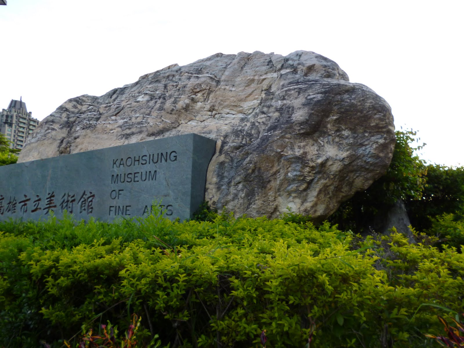 Kaohsiung Museum of Fine Arts Kaohsiung, Flirting With Formosa: Kaohsiung, Day Two - Kaohsiung Museum of ...