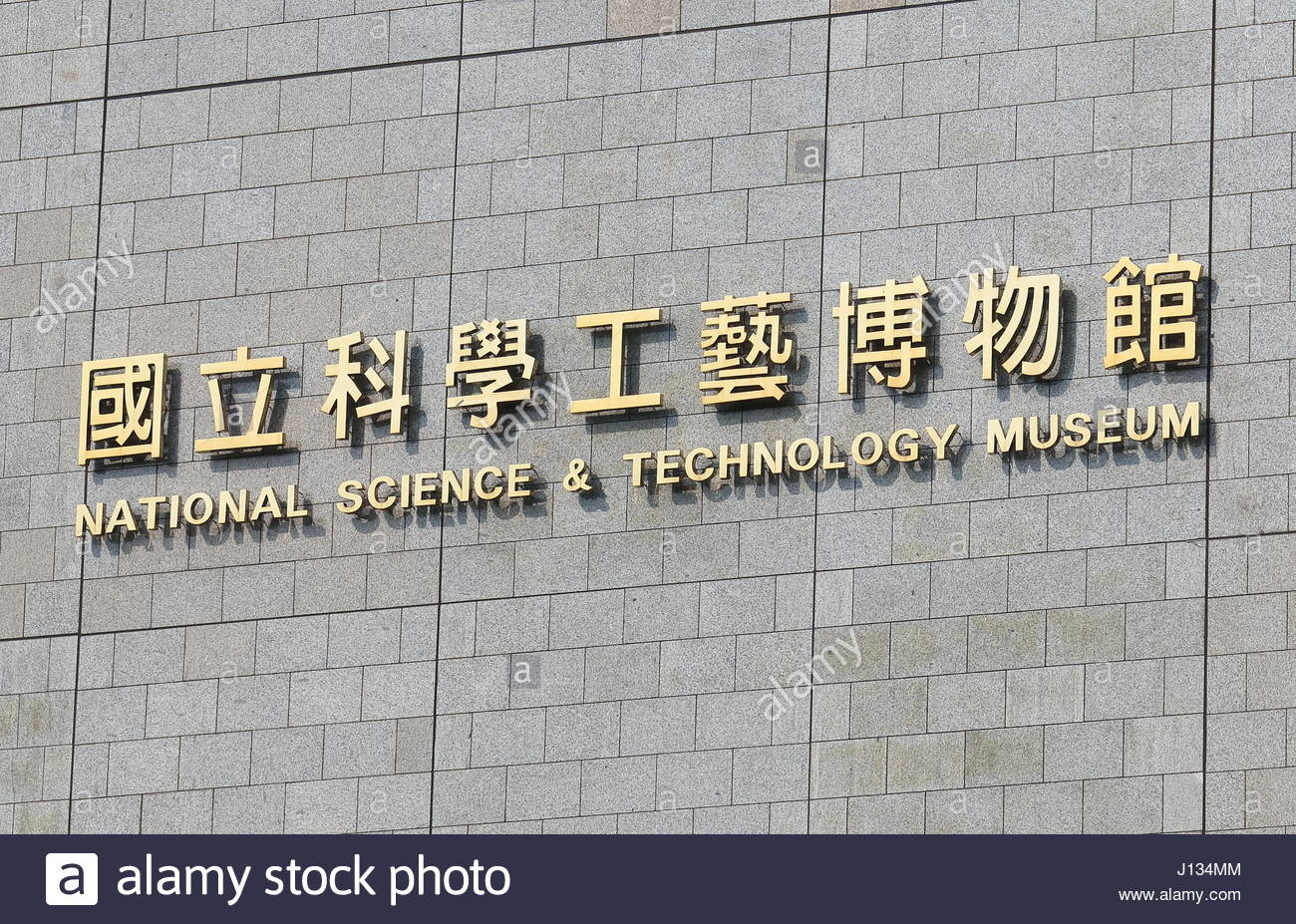 National Science & Technology Museum Kaohsiung, National science and technology museum in Kaohsiung Taiwan ...