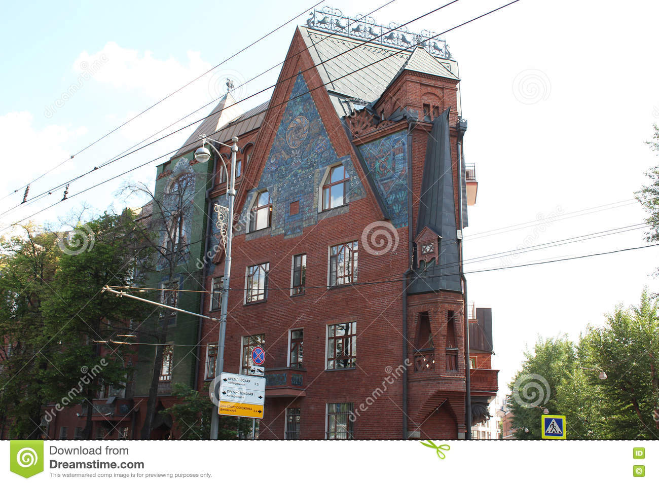 Pertsov House Moscow, Pertsov House stock image. Image of building, clear, brick - 79626337