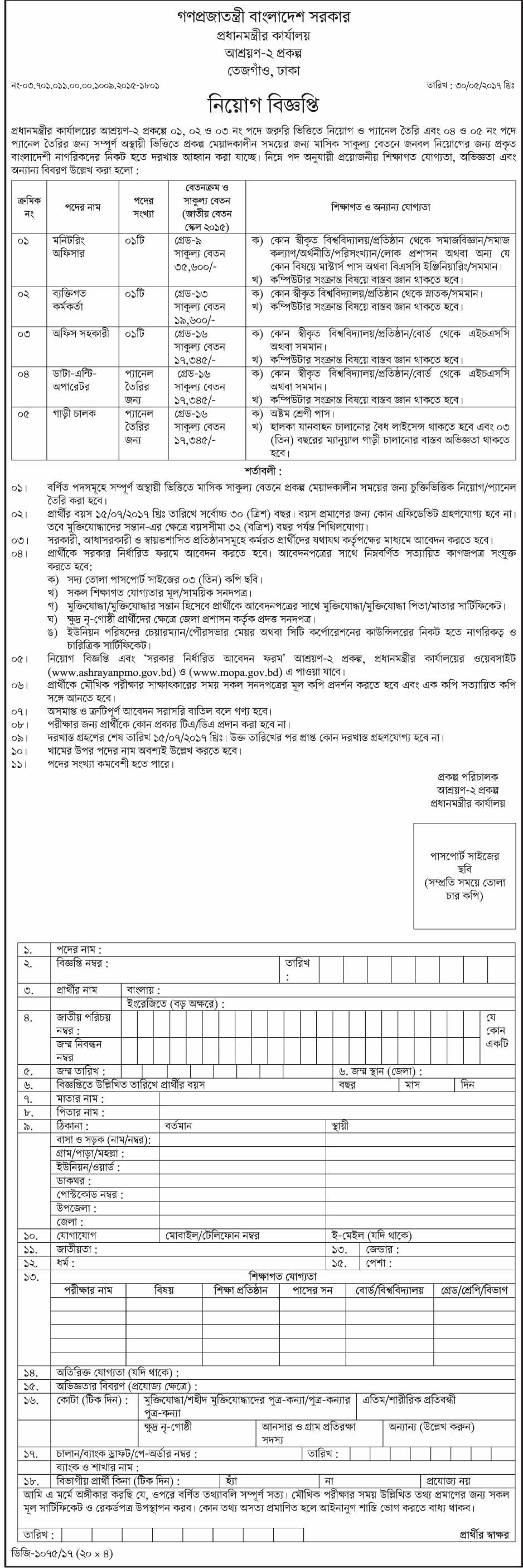 Prime Minister's Office Dhaka, Prime Minister Office Job Circular & Details 2017 - BD RESULTS 24