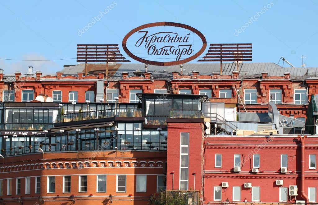 Red October Moscow, Chocolate Factory in Moscow Red October — Stock Photo © kostin77 ...