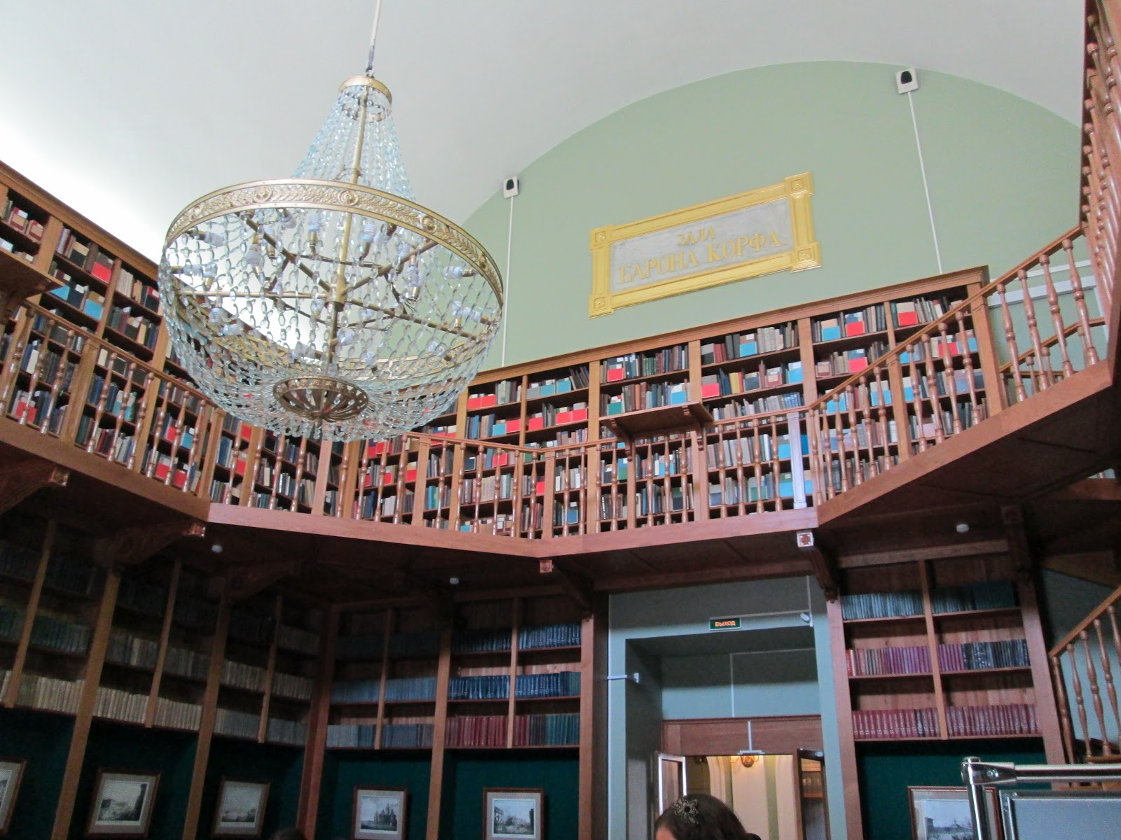 Russian National Library St. Petersburg, Libraries and Cultural Heritage Institutions of St. Petersburg ...