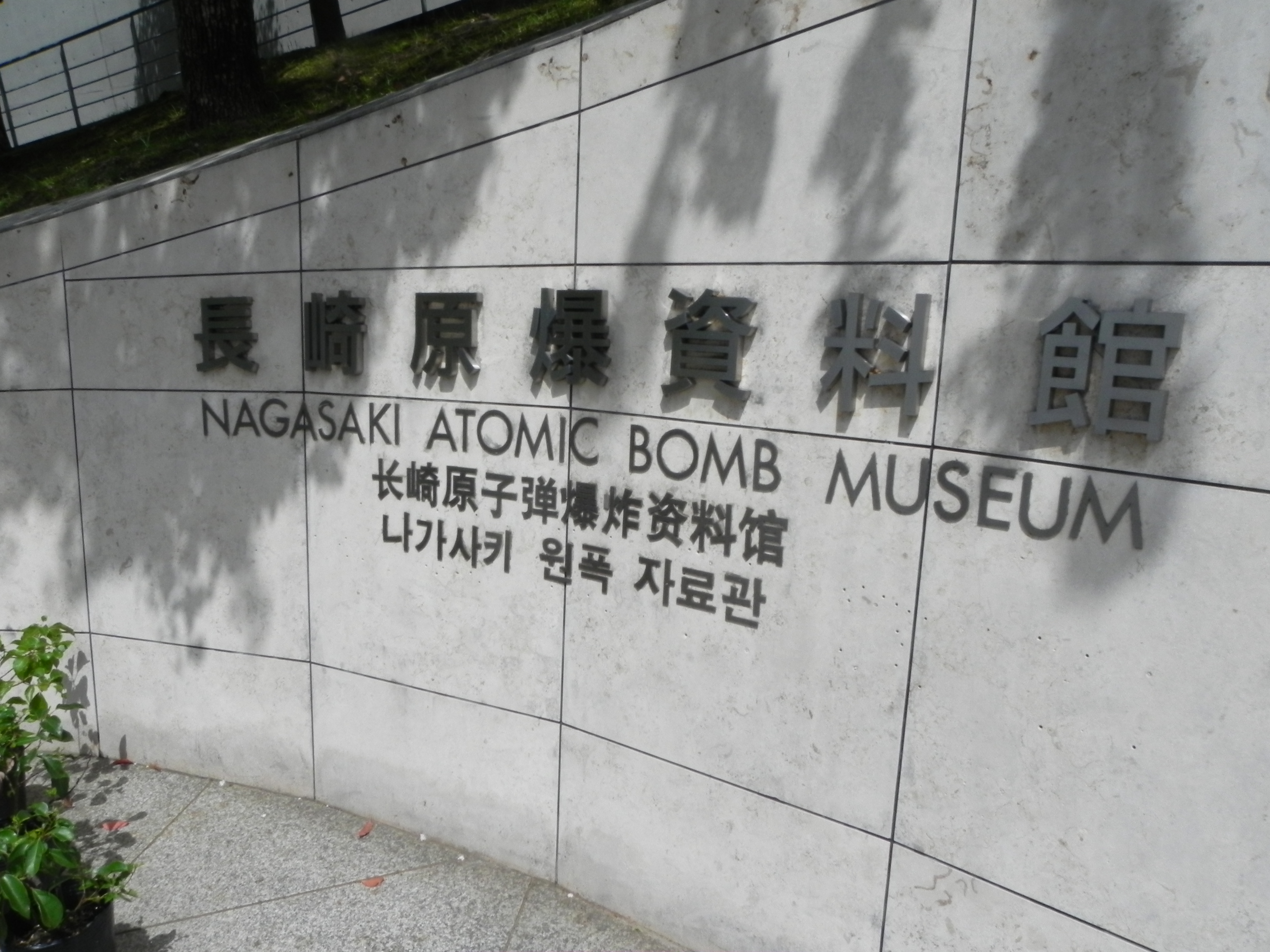 Shiroyama Elementary School Nagasaki, Nagasaki: How I Learned to Hate the Atomic Bomb | Freewheel Burning