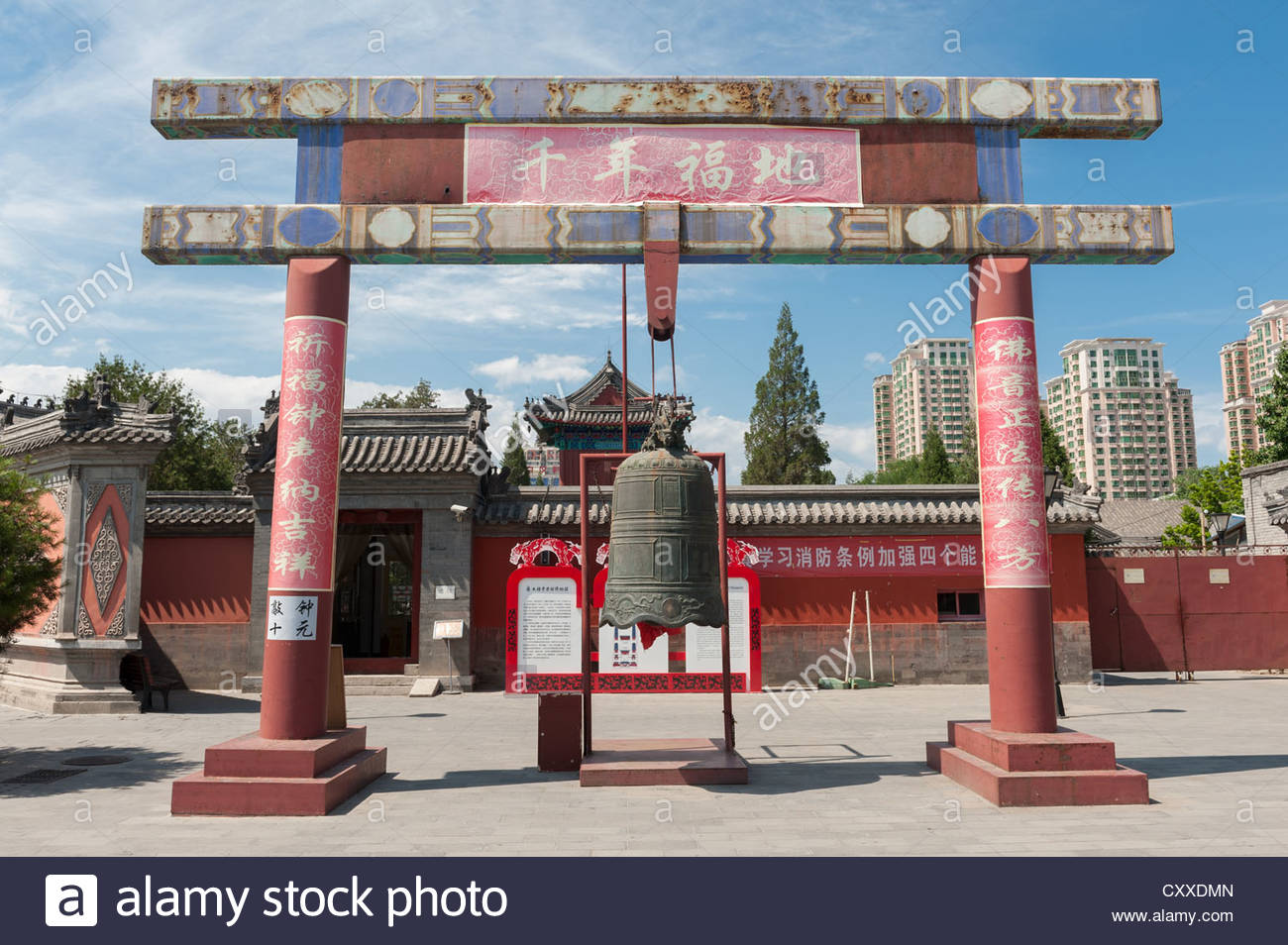 Treasure Gallery Běijīng, The Big Bell Temple and Ancient Bell Museum in Beijing Stock Photo ...