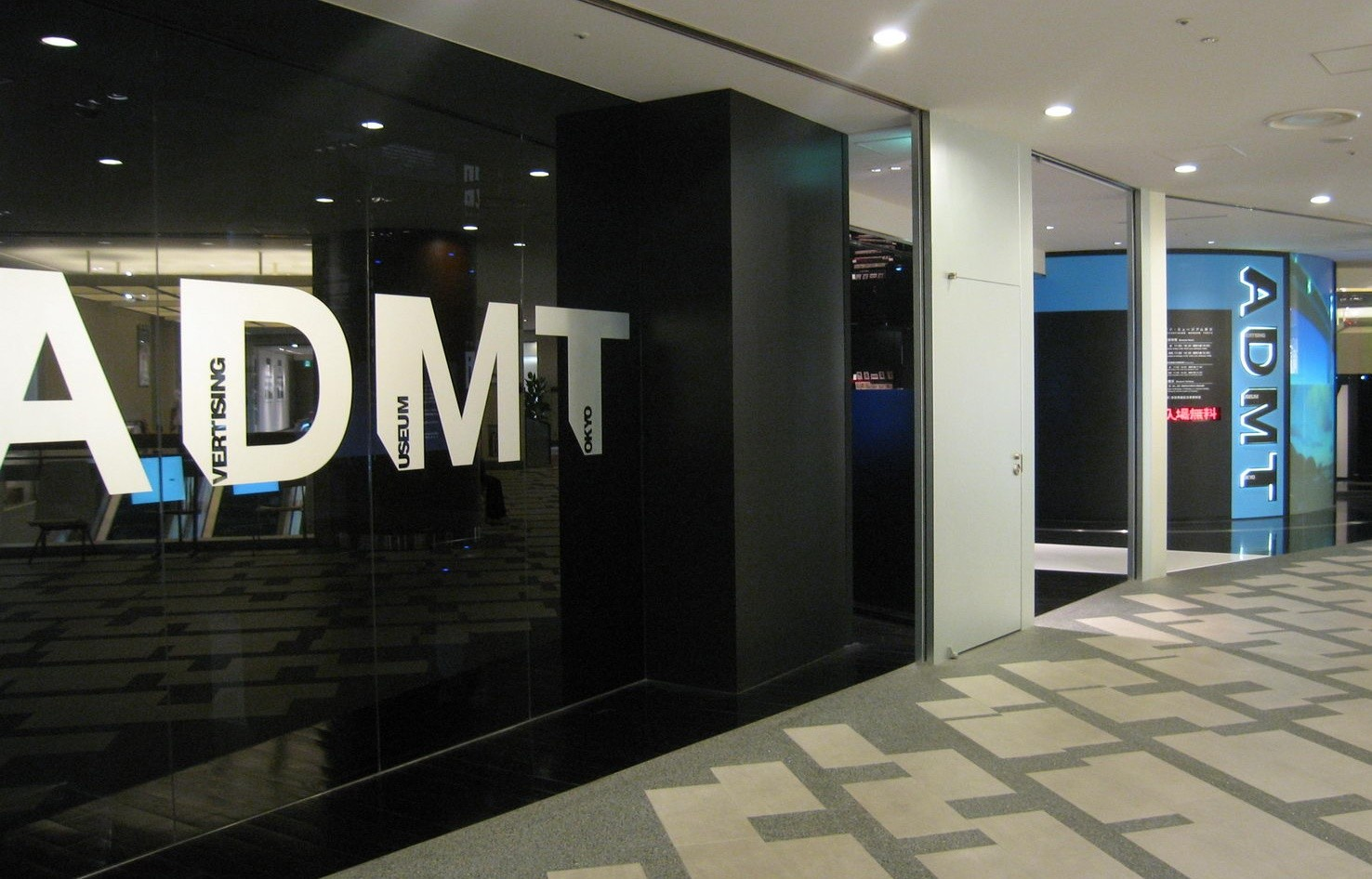 Tenshudai Tokyo, All About ADMT: Advertising Museum Tokyo | All About Japan
