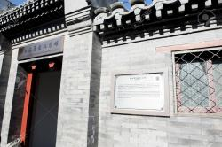 Gate of Prayer for Good Harvests Běijīng | Beijing Residence Of Qi Baishi Memorial Hall Stock Photo, Picture ...