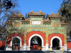Well of Concubine Zhen Běijīng | Panoramio - Photo of Glazed Archway in Front of the Temple of ...
