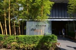 Reversible Destiny Lofts Tokyo | The Dream to Preserve Old World Asia: Nezu Museum, Tokyo. | JTBUSA ...