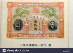 Summer Palace Běijīng | Ancient paper currency money exhibit display at the Shanghai ...
