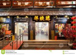 Three Great Halls Běijīng | The Ruifuxiang Silk Store In Beijing,China Editorial Stock Image ...
