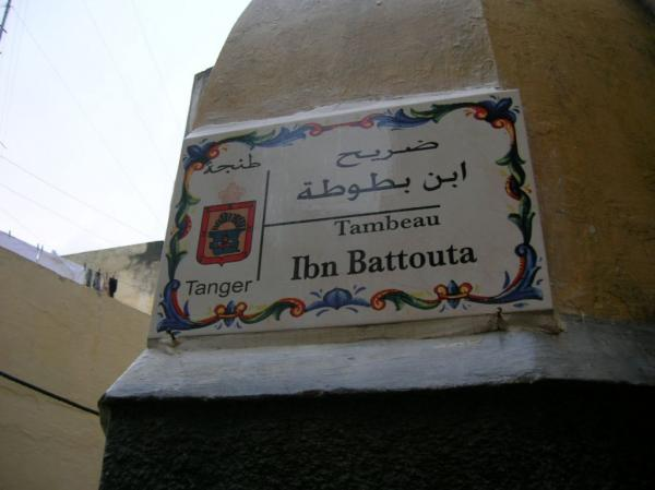 Tomb of Ibn Battuta Tangier